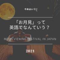 2021年のお月見の日程は?ついでに覚えよう!簡単!「お月見関連」の英語フレーズ集【2021】Moon Festival in Japan: When and How【Tsukimi 】
