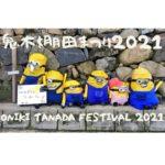 "<span class=""title"">「鬼木棚田まつり」令和3年は?【波佐見】2021 Oniki Tanada Festival in Hasami【かかし祭り】</span>"