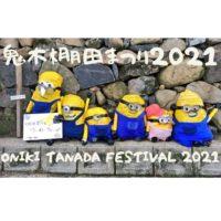 「鬼木棚田まつり」令和3年は?【波佐見】2021 Oniki Tanada Festival in Hasami【かかし祭り】