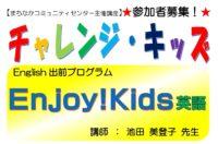 小学4~6年生集まれ!|英語 de チャレンジ・キッズ@まちなかコミュニティセンター 10月16日(土)【無料】