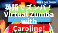 【英語でズンバ】気分も身体もアガる!【やってみた】Get in shape with Zumba【FREE ON ZOOM】Virtual Zumba with Caroline!【佐世保の大人の習い事】