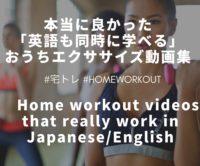 【宅トレ】本当に良かった「英語も同時に学べる」おうちトレーニング&エクササイズ動画集【用語集も!】Recommended Home Exercise Videos That Really Work!【English & Japanese】