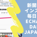 """【毎日10秒!】インスタで学ぶ!意外と言えない「日常英単語」シリーズ【#Eチャンえいご】Everyday! Learn daily Japanese with """"#EchanJapanese"""" on Instagram!"""