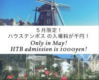 【~5/31まで!】ハステンボスの入場料金が1000円!【限定】営業一部再開 Huis Ten Bosch will offer special admission discounts to Nagasaki residents【1000yen】
