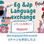 本当にアツかった!長崎市発のオンライン国際交流会 Worth attending for Japanese learners ! Nakama-Language Exchange In Nagasaki 【英会話】【日本語レッスン】