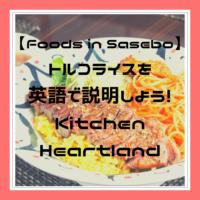 "【Restaurant in Sasebo 】 "" Kitchen Heartland"" |  ""トルコライス""を英語で説明しよう! キッチンはーとらんど【鹿子前町】"