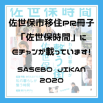 "<span class=""title"">佐世保市移住PR冊子「佐世保時間」にさせぼEチャンネルが載っているよ!【メディア】【Eチャン】Sasebo Jikan – City PR magazine</span>"