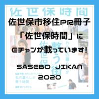 佐世保市移住PR冊子「佐世保時間」にさせぼEチャンネルが載っているよ!【メディア】【Eチャン】Sasebo Jikan – City PR magazine