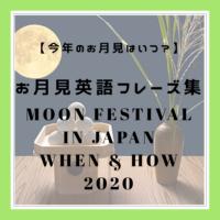 今年のお月見はいつ?意外と知らない「お月見英語フレーズ集」【2020】Moon Festival in Japan: When and How【Tsukimi 】