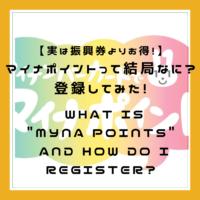 """振興券よりお得!【5分で簡単】マイナポイントで最大5000円分のポイントをもらっちゃおう!【登録してみた】【マイナンバー】Register """"My Number Card Points"""" and get 5000 yen!【25% Premium】"""