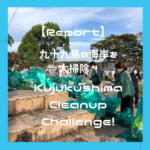 "<span class=""title"">【Report】Kujukushima Cleanup Challenge!【レポート】九十九島の海岸を大掃除!クリーンアップ大作戦を取材してきたよ【SDGs】</span>"