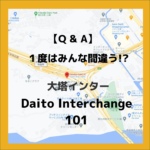 "<span class=""title"">Sasebo-Daitou Interchange 101 :How to transfer to central Sasebo【Ask the Echan girls #4! 】解説!佐世保大塔インターチェンジ 