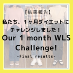 "<span class=""title"">【結果報告】私たち、一ヶ月公開ダイエットにチャレンジしました!【Final Results】1 month WLS project 【weight loss challenge】【Japanese ladies】</span>"