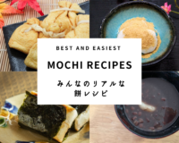 【回答発表】「正月の餅」雑煮以外で、どうやって食べてる? 英語フレーズも学んじゃおう| Mochi Recipes – How Do Japanese People Eat Rice Cakes ? 【Japanese New Year】