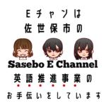 """<span class=""""title"""">【Eチャンって…なに?】よく聞かれるので、まとめてみました!【させぼEチャンネル】【Sasebo E Channel】</span>"""