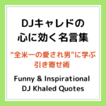 """<span class=""""title"""">DJキャレドの心に効く名言集:""""全米一の愛され男""""に学ぶ引き寄せ術