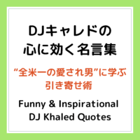 """DJキャレドの心に効く名言集:""""全米一の愛され男""""に学ぶ引き寄せ術
